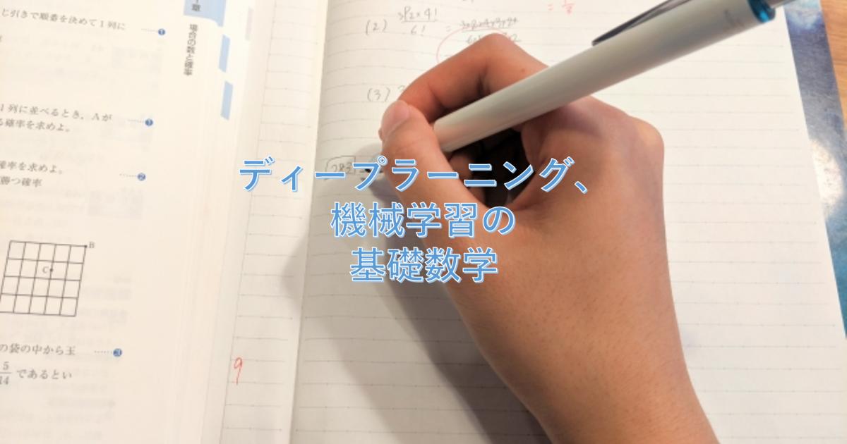 ディープラーニング、機械学習の基礎数学