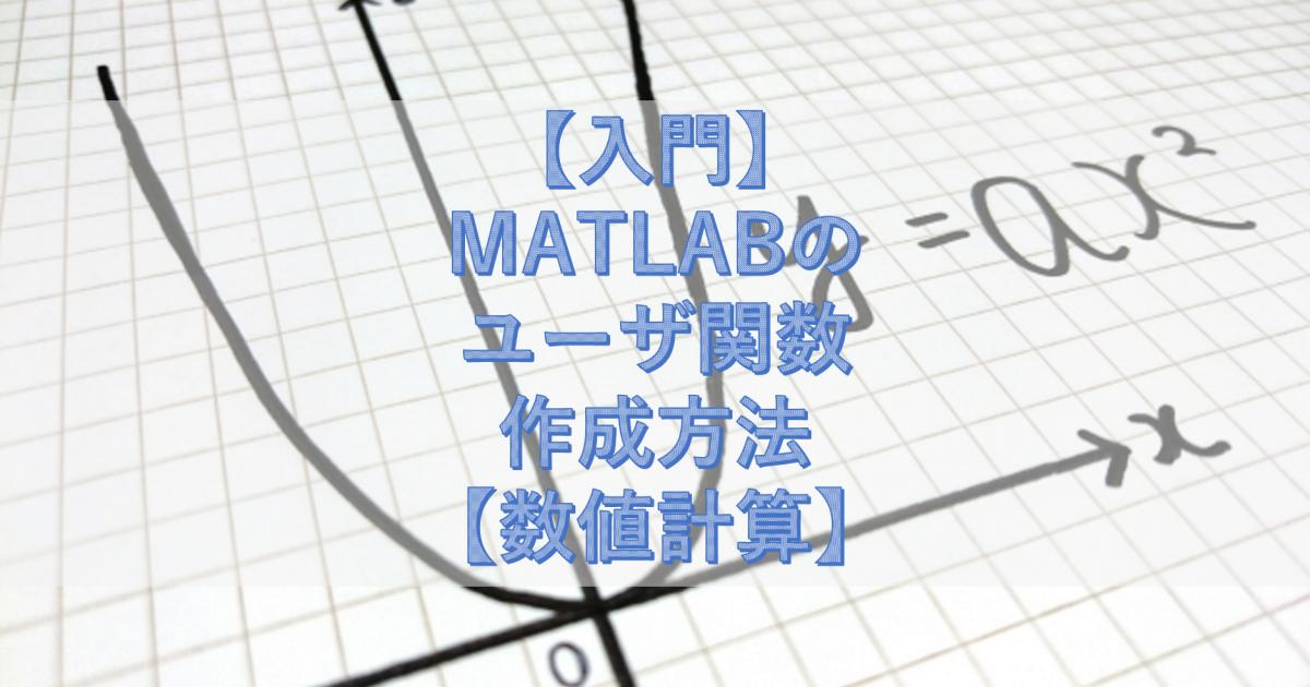 【入門】MATLABのユーザ関数作成方法【数値計算】