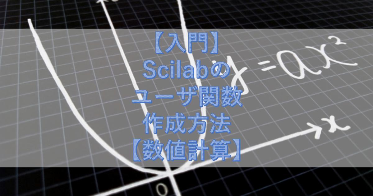 【入門】Scilabのユーザ関数作成方法【数値計算】