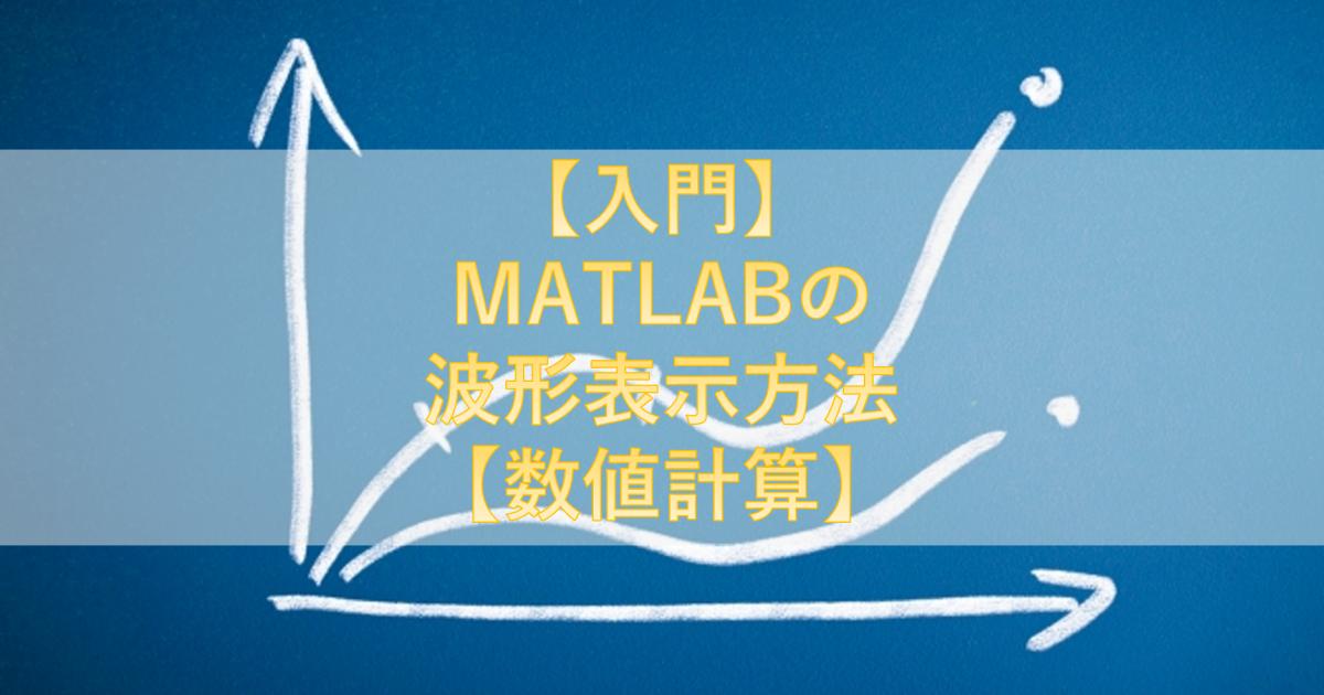 【入門】MATLABの波形表示方法【数値計算】