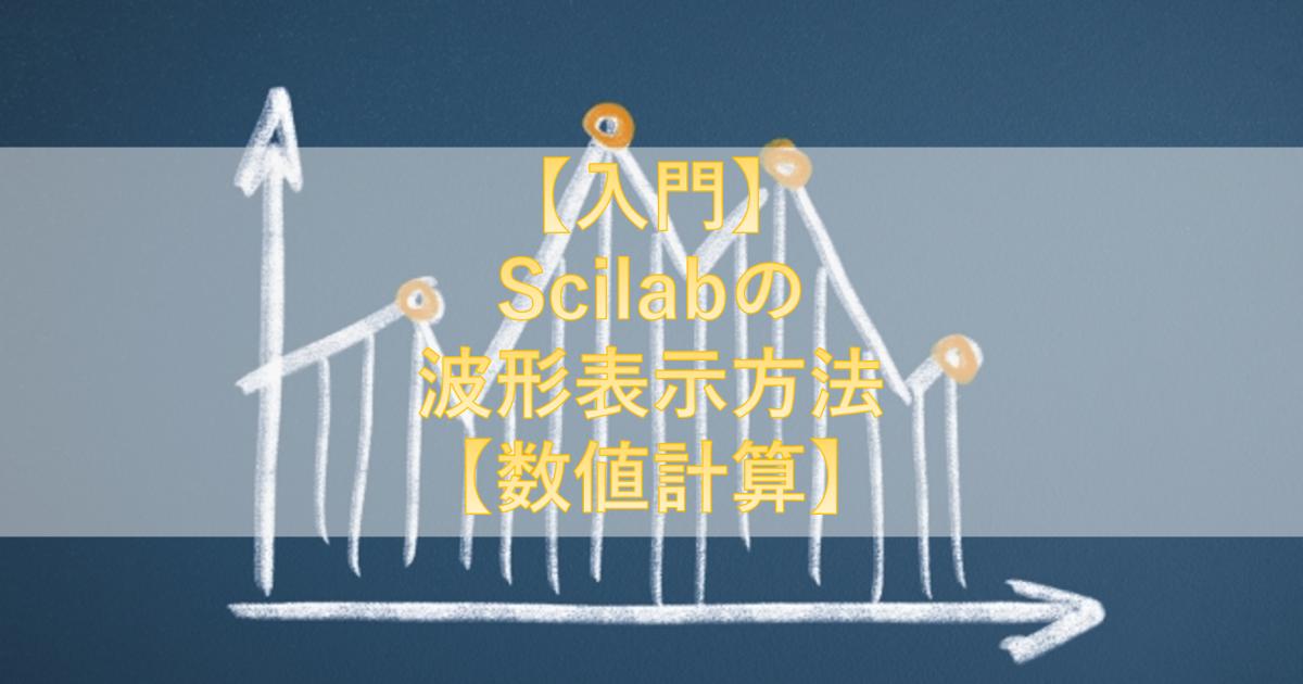 【入門】Scilabの波形表示方法【数値計算】