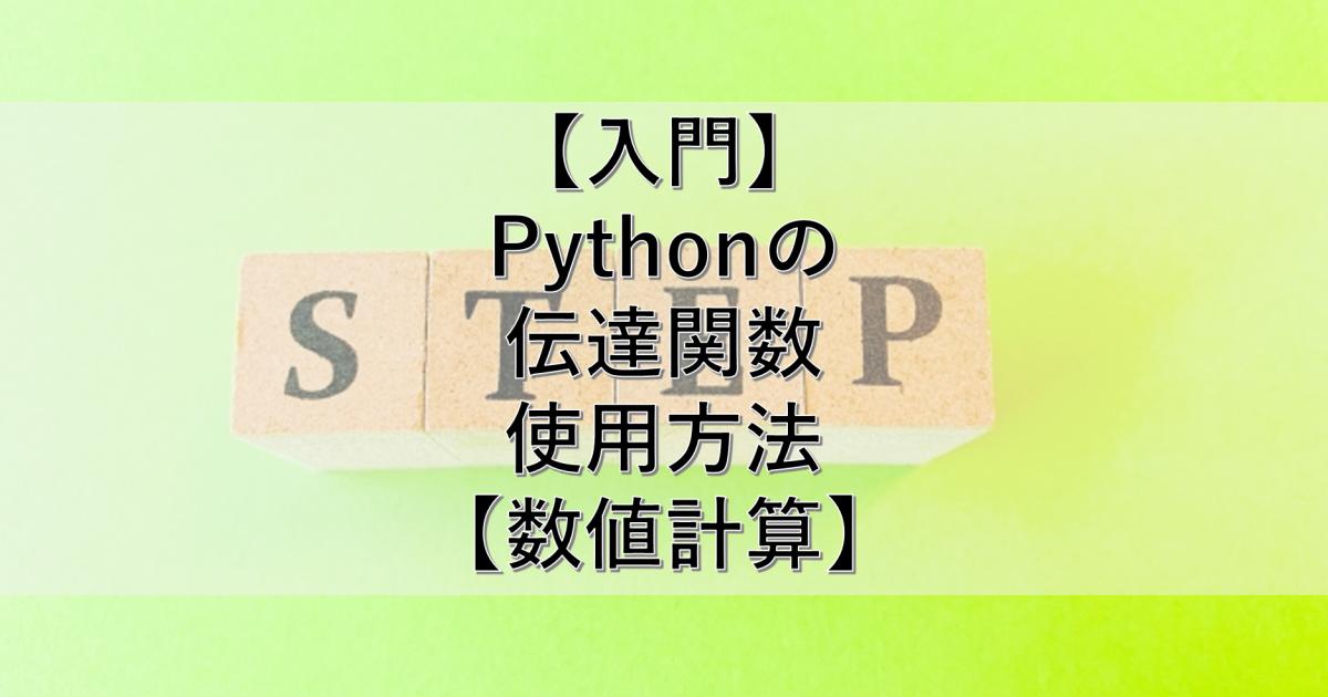 【入門】Pythonの伝達関数使用方法【数値計算】