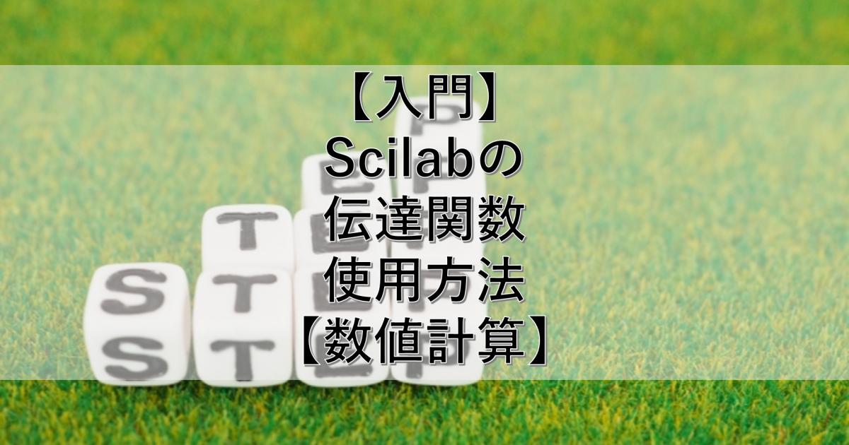 【入門】Scilabの伝達関数使用方法【数値計算】