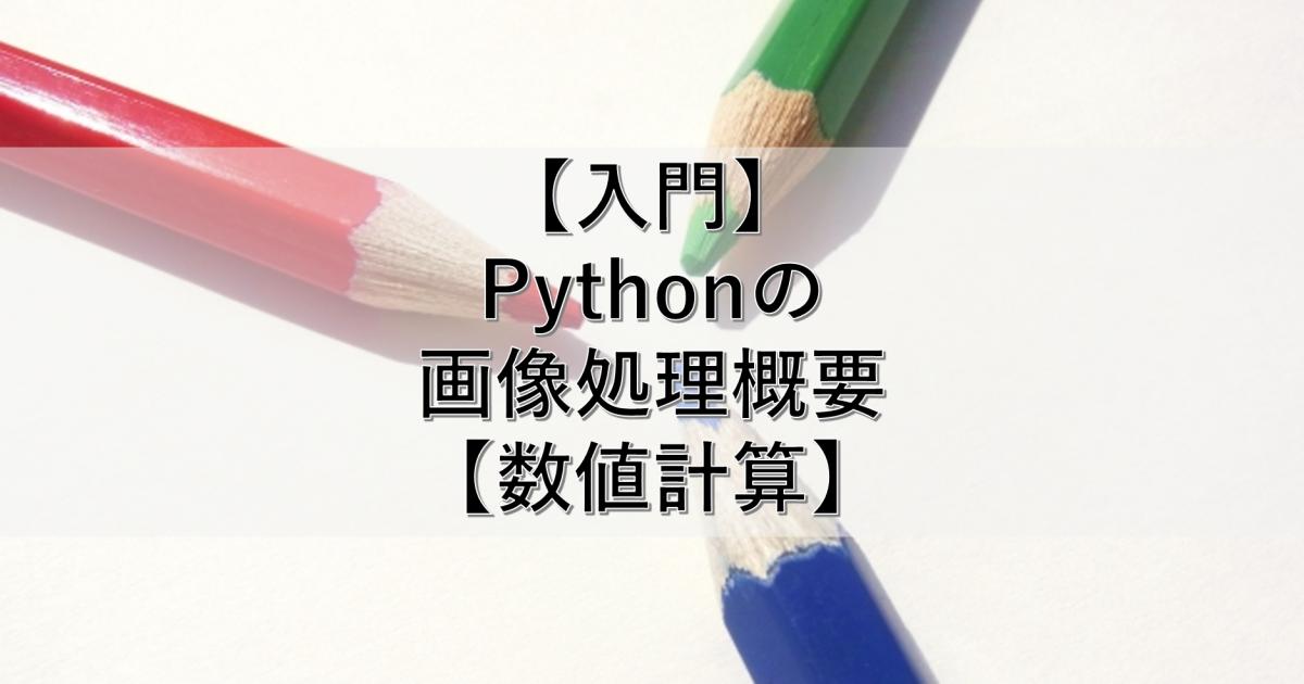 【入門】Pythonの画像処理概要【数値計算】