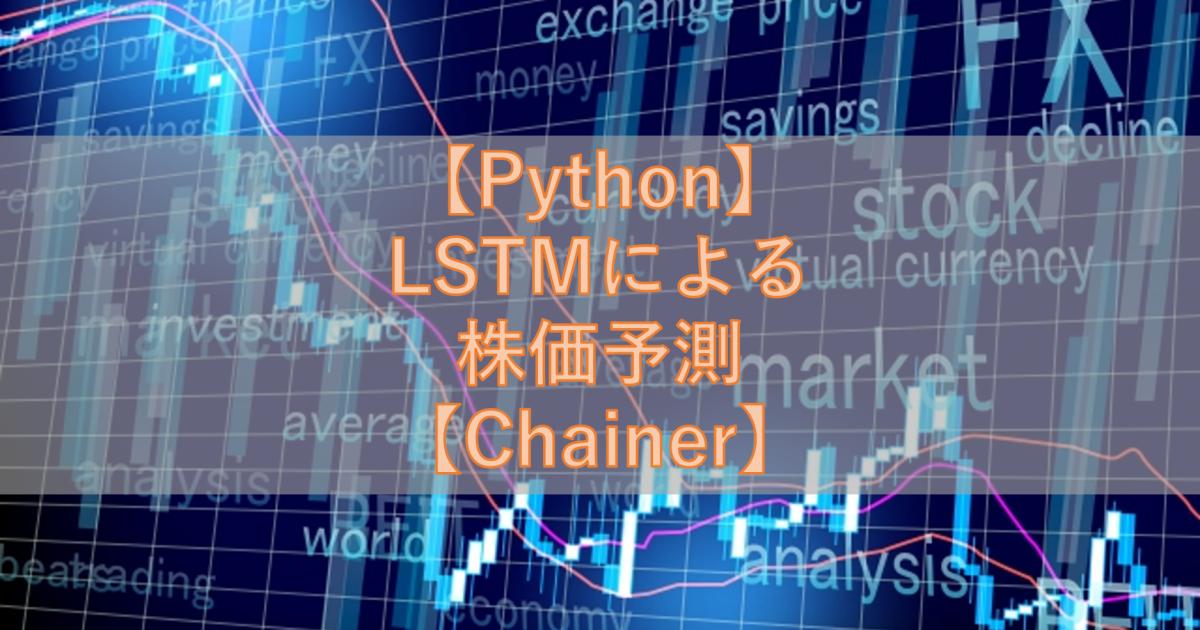 【Python】LSTMによる株価予測【Chainer】