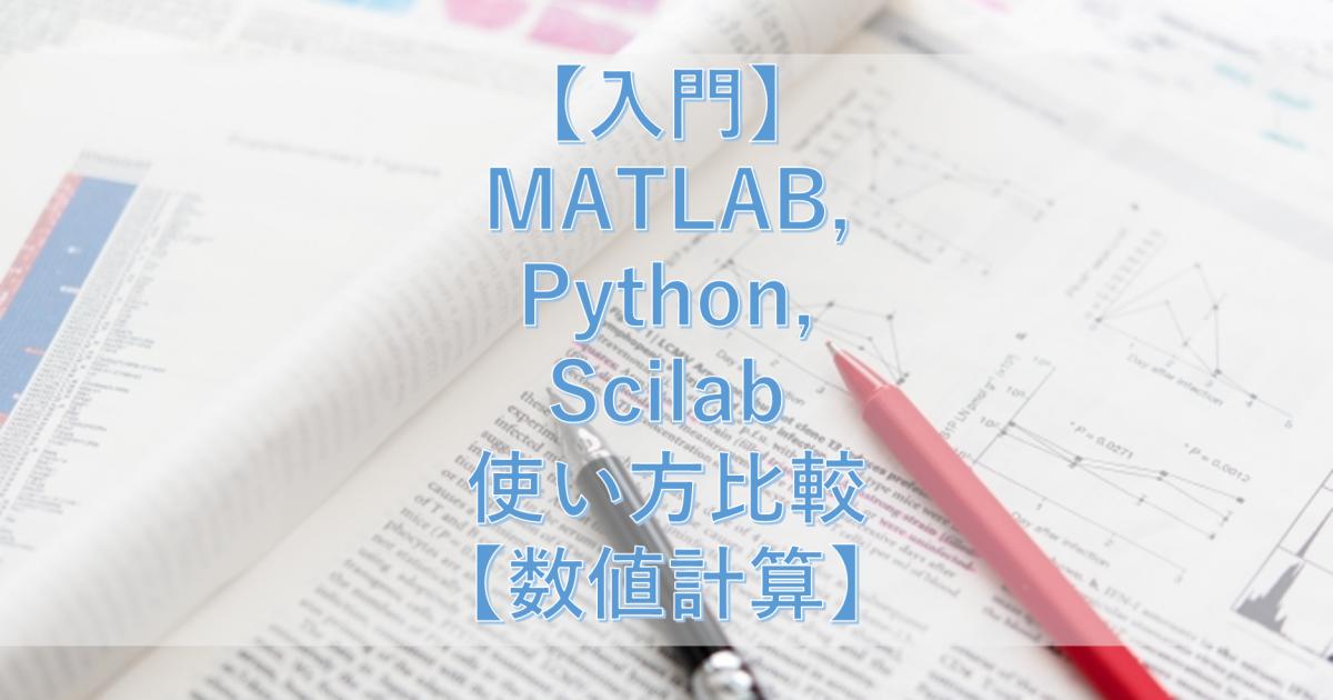 【入門】MATLAB,Python,Scilab使い方比較【数値計算プログラム】