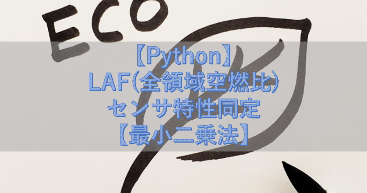【Python】LAF(全領域空燃比)センサ特性同定【最小二乗法】