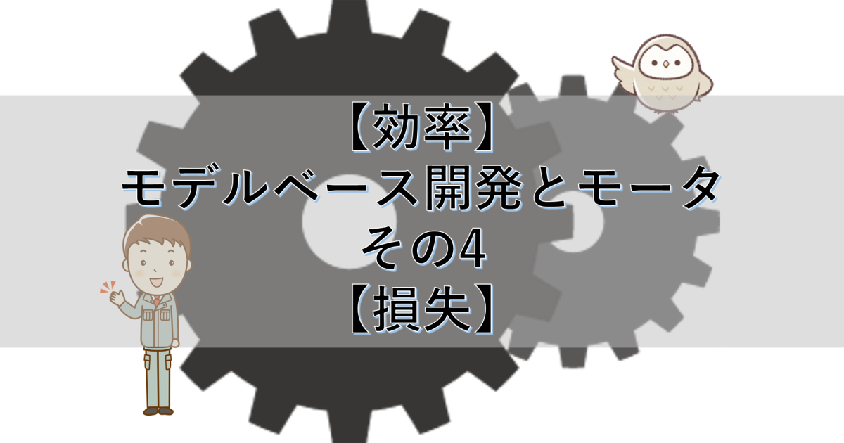 【効率】モデルベース開発とモータ その4【損失】