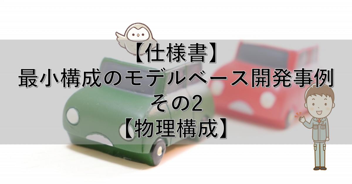 【仕様書】最小構成のモデルベース開発事例 その2【物理構成】