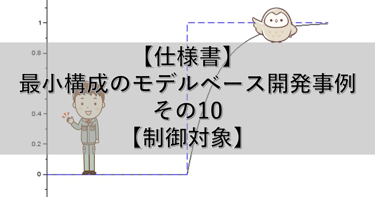 【仕様書】最小構成のモデルベース開発事例 その10【制御対象】