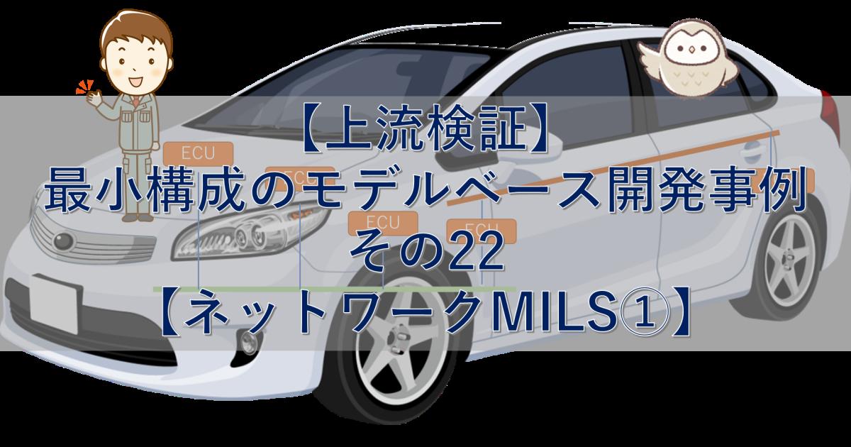 【上流検証】最小構成のモデルベース開発事例 その22【ネットワークMILS①】