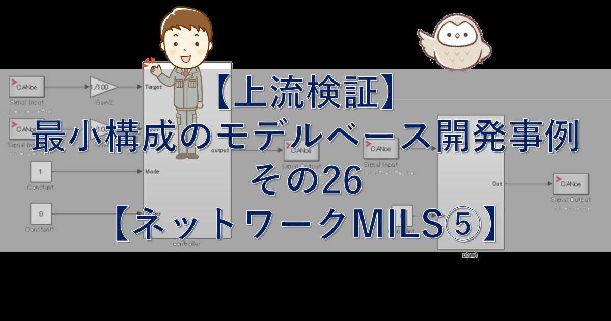【上流検証】最小構成のモデルベース開発事例 その26【ネットワークMILS⑤】