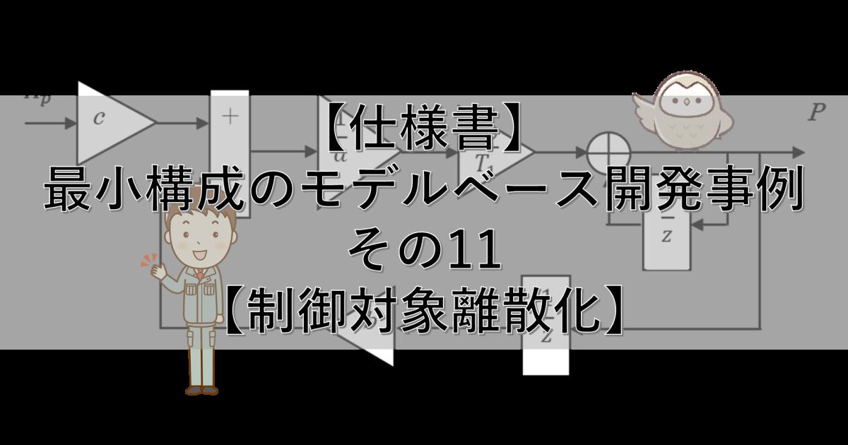 【仕様書】最小構成のモデルベース開発事例 その11【制御対象離散化】