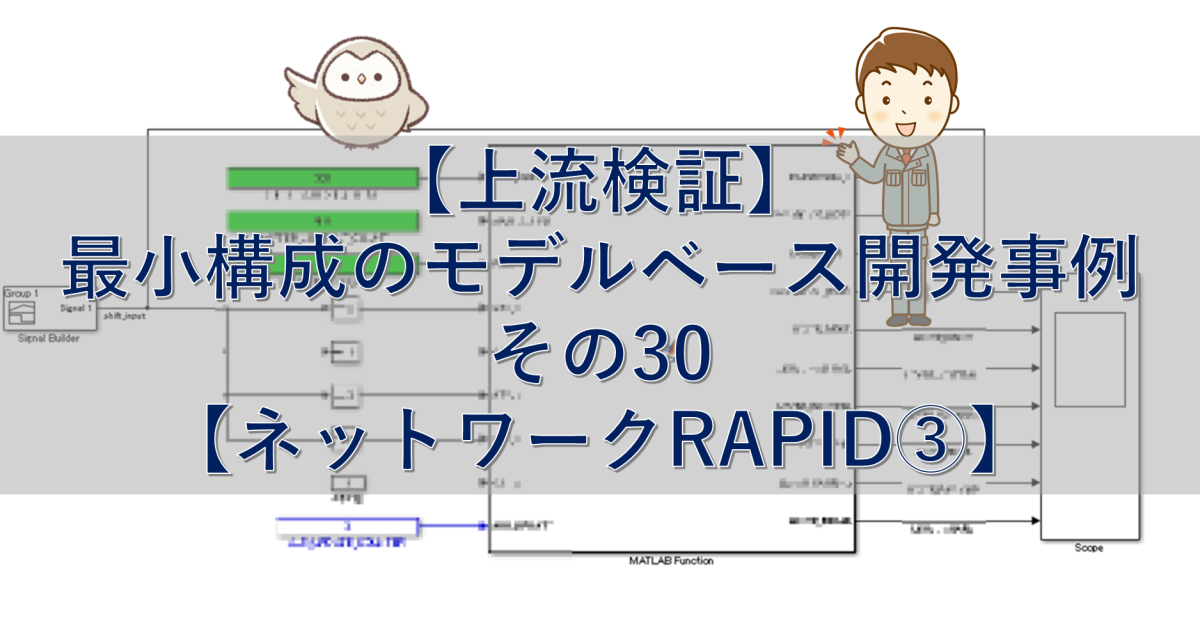 【上流検証】最小構成のモデルベース開発事例 その30【ネットワークRAPID③】