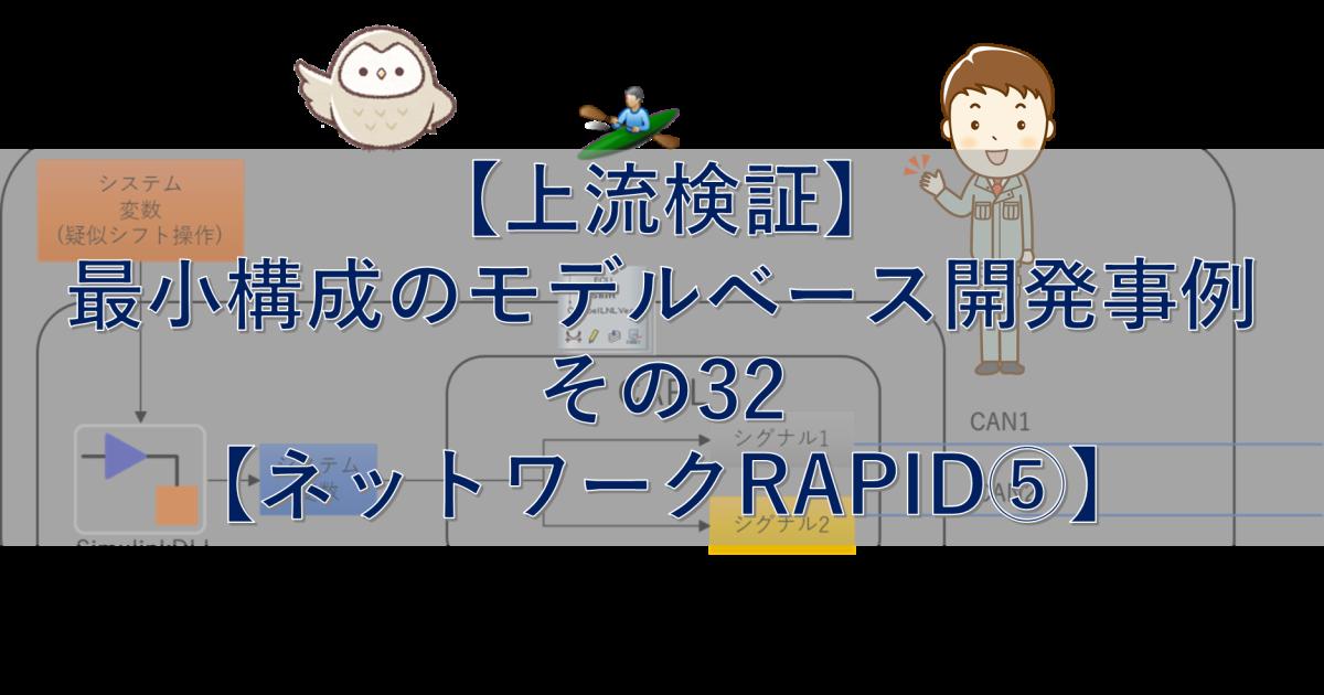 【上流検証】最小構成のモデルベース開発事例 その32【ネットワークRAPID⑤】