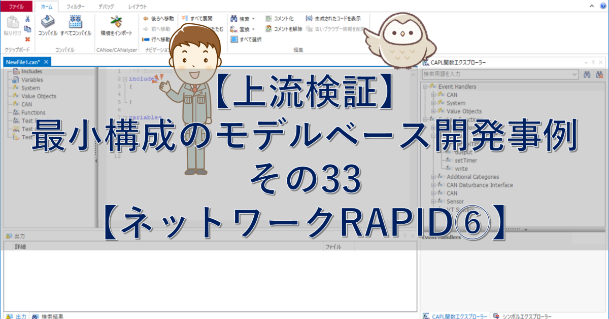 【上流検証】最小構成のモデルベース開発事例 その33【ネットワークRAPID⑥】