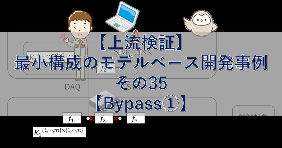 【上流検証】最小構成のモデルベース開発事例 その35【Bypass①】