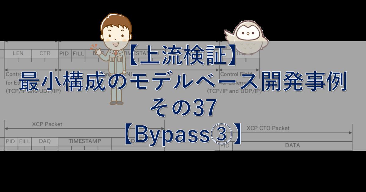 【上流検証】最小構成のモデルベース開発事例 その37【Bypass③】