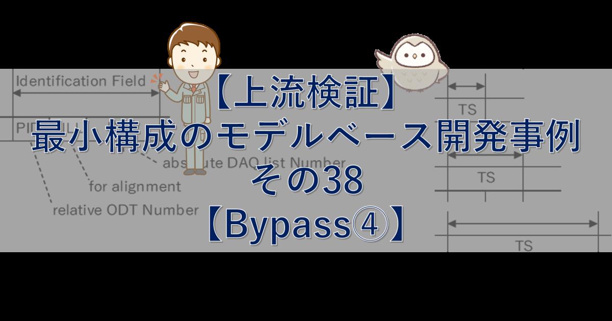 【上流検証】最小構成のモデルベース開発事例 その38【Bypass④】