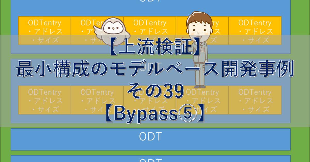【上流検証】最小構成のモデルベース開発事例 その39【Bypass⑤】