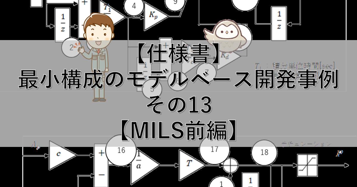 【上流検証】最小構成のモデルベース開発事例 その13【MILS前編】