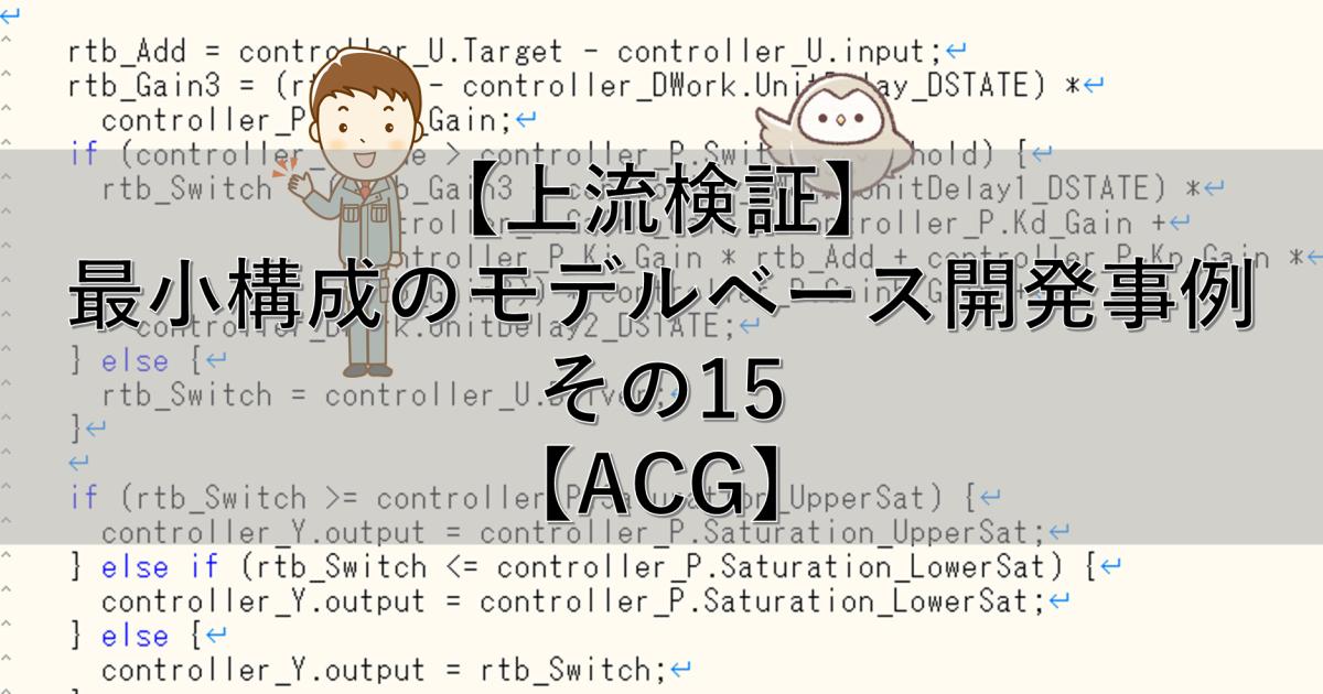 【上流検証】最小構成のモデルベース開発事例 その15【ACG】