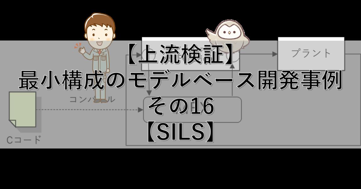 【上流検証】最小構成のモデルベース開発事例 その16【SILS】