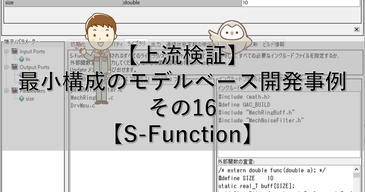 【上流検証】最小構成のモデルベース開発事例 その17【S-Function】