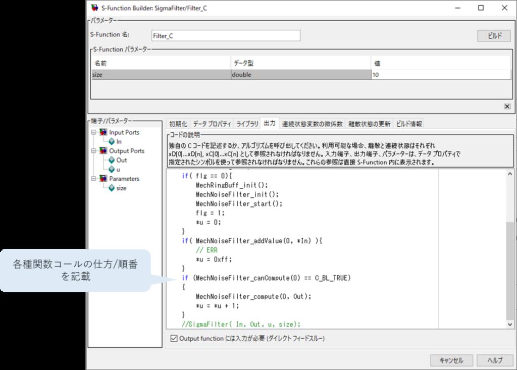 S-Function Builder、各種関数コールの仕方/順番を記載