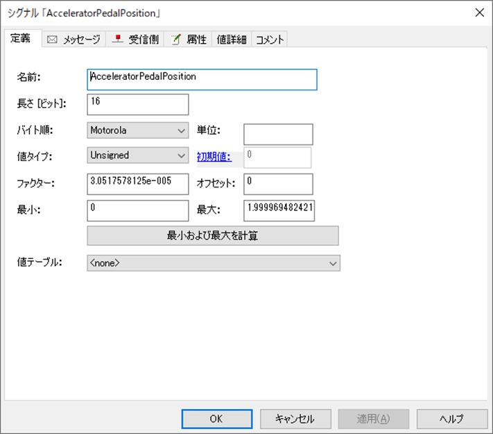 CANdb++シグナル追加