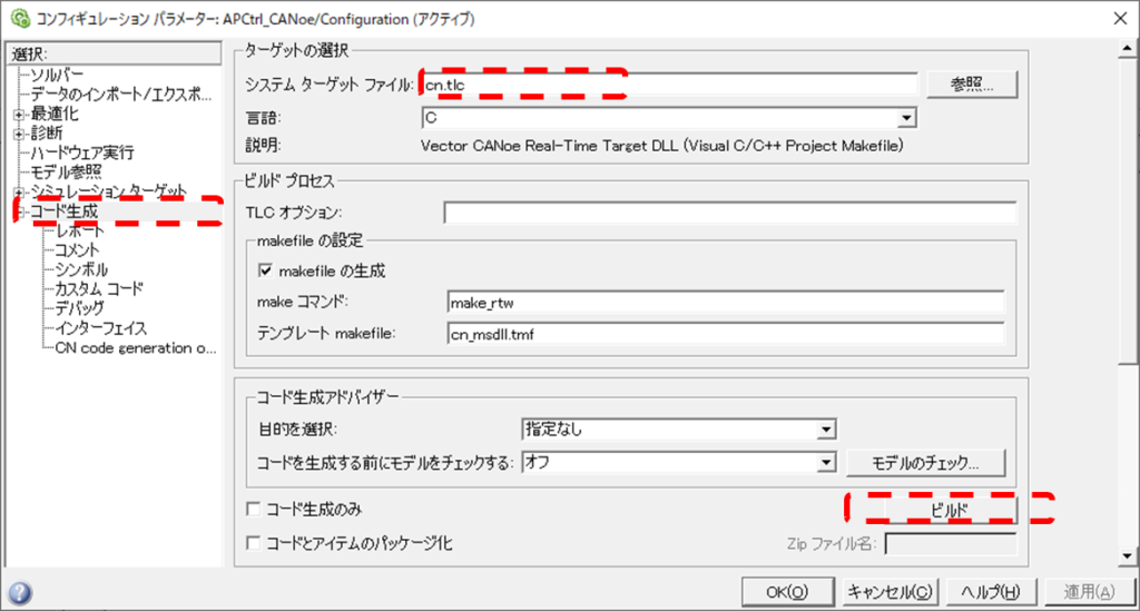 Simulinkのコンフィグレーションパラメータからコード生成。システムターゲットファイルはn.tlcを選ぶことでCANoe向けのSimulink.DLLが生成される。