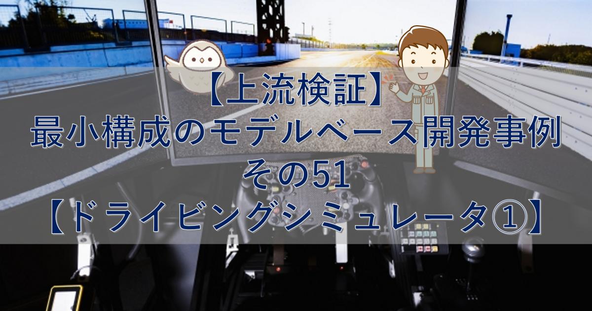 【上流検証】最小構成のモデルベース開発事例 その51【ドライビングシミュレータ①】