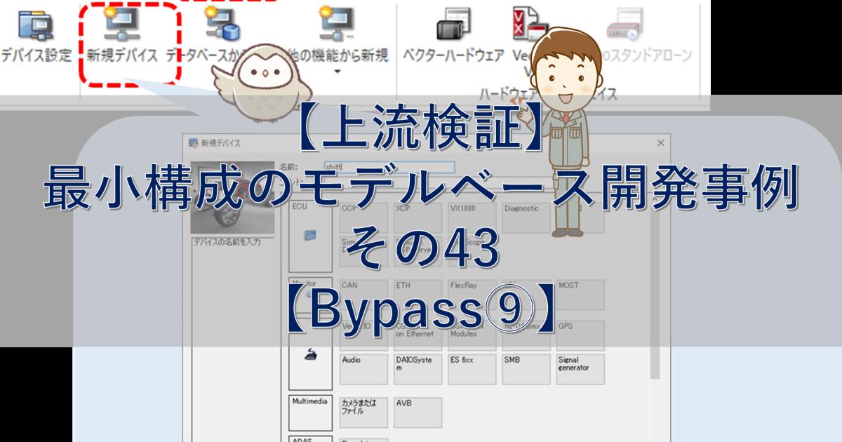 【上流検証】最小構成のモデルベース開発事例 その43【Bypass⑨】