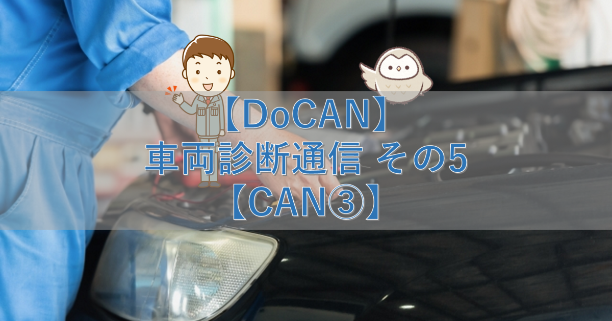 【DoCAN】車両診断通信 その5【CAN③】