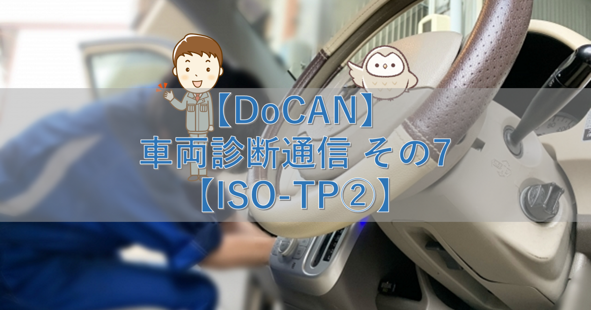 【DoCAN】車両診断通信 その7【ISO-TP②】