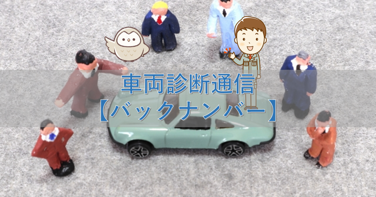 車両診断通信【バックナンバー】
