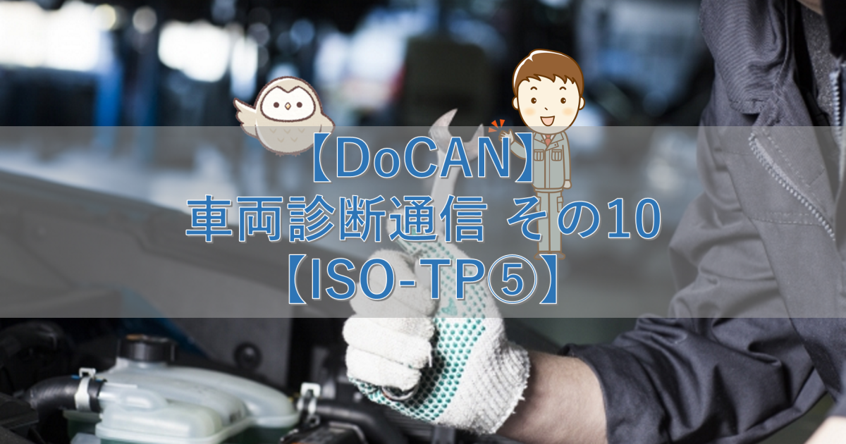 【DoCAN】車両診断通信 その10【ISO-TP⑤】