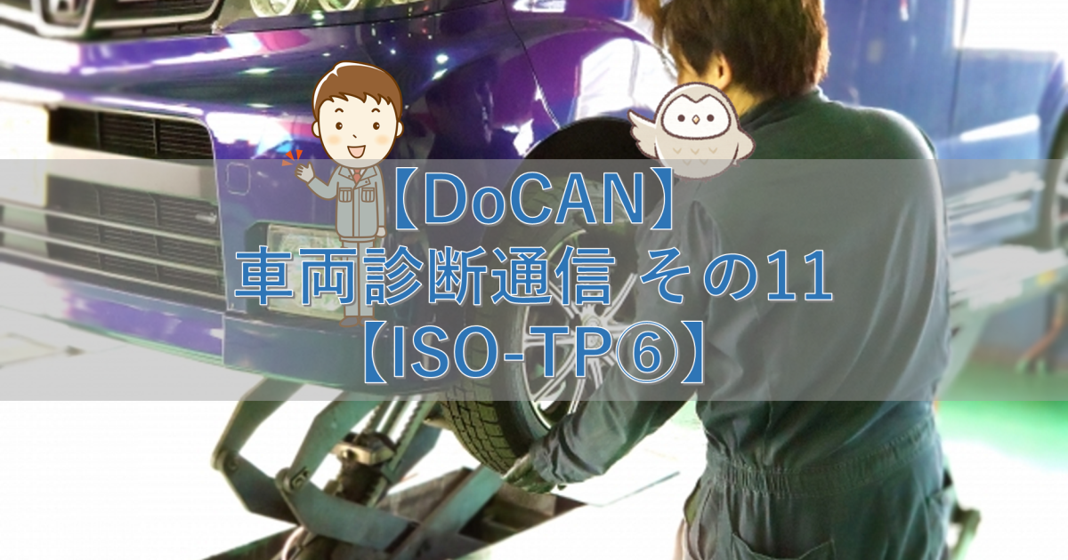 【DoCAN】車両診断通信 その11【ISO-TP⑥】