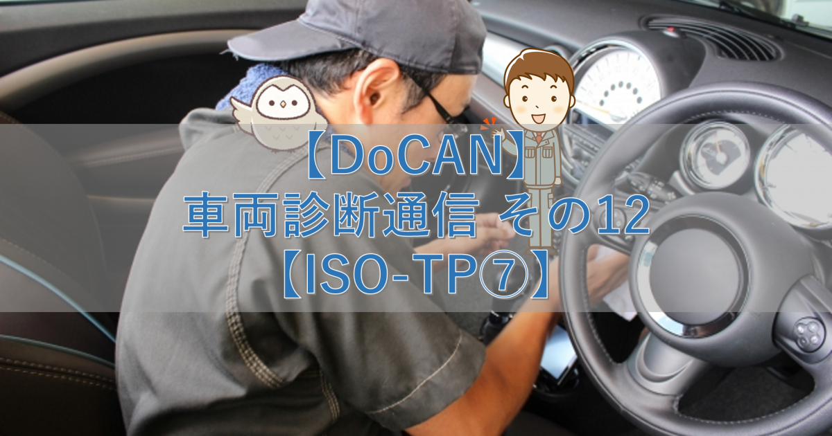 【DoCAN】車両診断通信 その12【ISO-TP⑦】