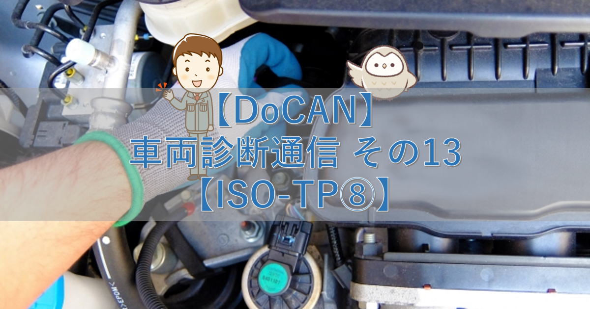 【DoCAN】車両診断通信 その13【ISO-TP⑧】