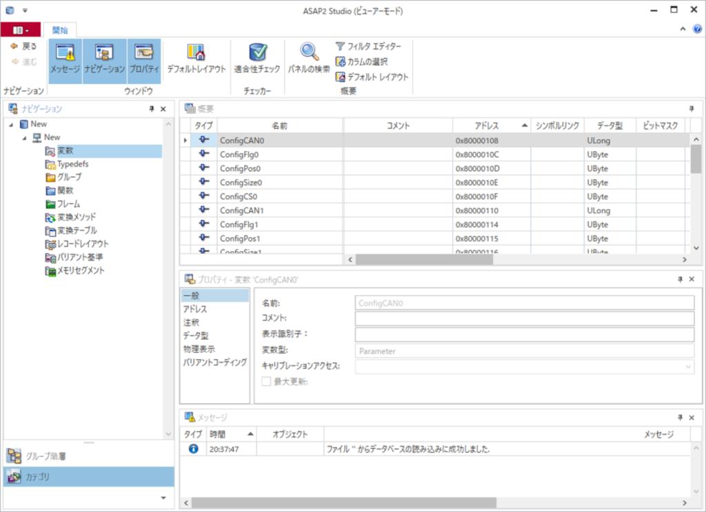 CANape、ASAP2 Studio、ナビゲーション、変数、メッセージ、プロパティ