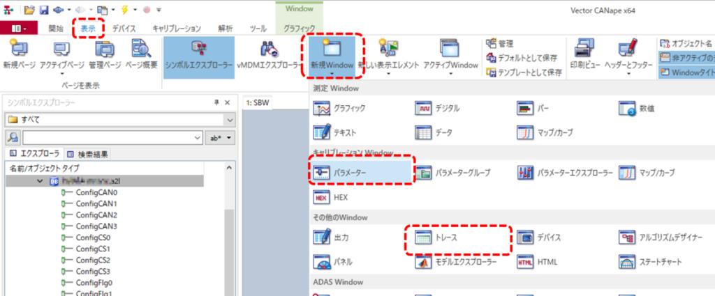 CANape、表示、シンボルエクスプローラー、グラフィック、新規Window、パラメーター、トレース