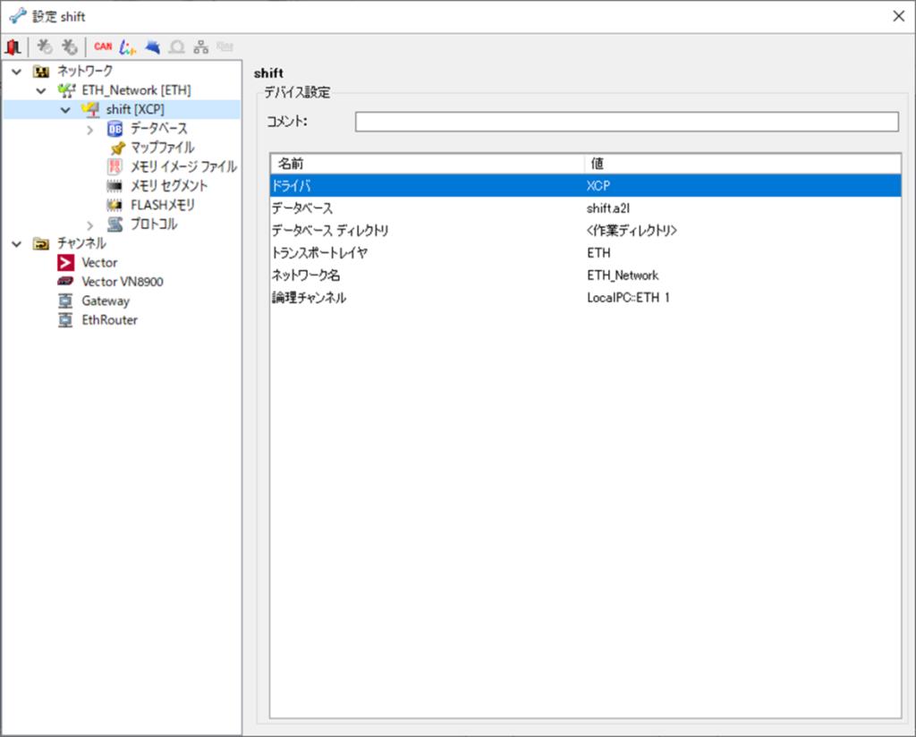 CANape、設定、XCP、ドライバ、データベース、A2L、ETH、ETH_Network、LocalPC::ETH