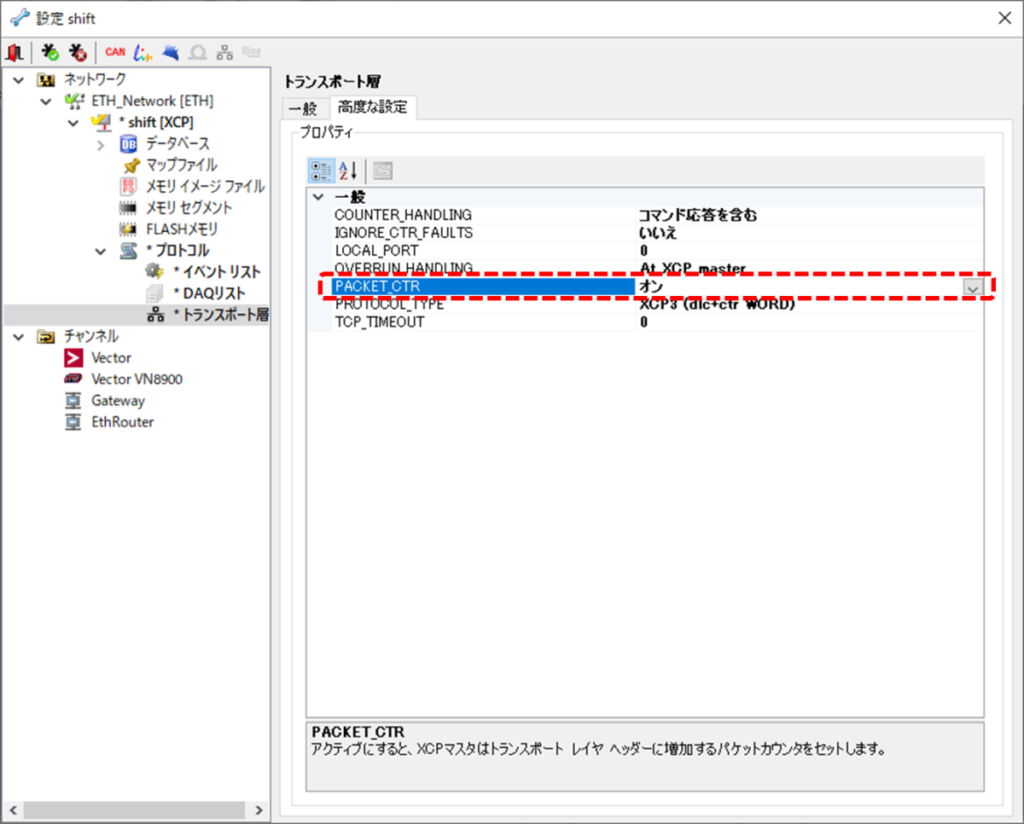 CANape、トランスポート層、XCP、高度な設定、PACKET_CTR オン、COUNTER_HANDLING、コマンド応答を含む、IGNORE_CTR_FAULTS、いいえ、OVERRUN_HANDLING、At XCP Master、PROTOCOK_TYPE、XCP3(dlc+ctr WORD)、TCP_TIMEOUT、0、アクティブにすると、XCPマスタはトランスポート レイヤ ヘッダーに増加するパケットカウンタをセットします。