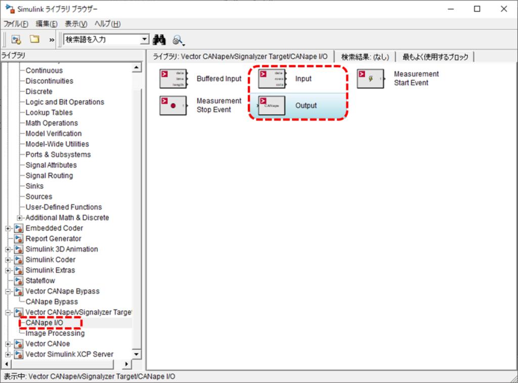 Simulinkライブラリブラウザー、Vector CANape/vSignalyzer Target、CANape I/O、Input、Output