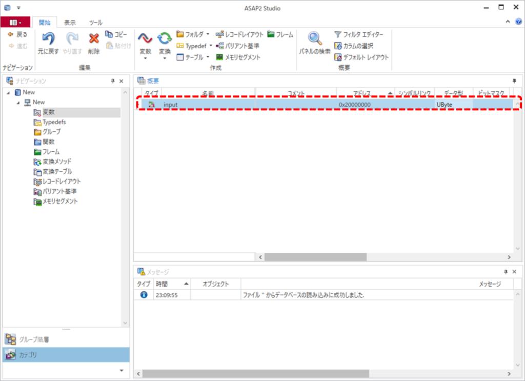 CANape、ASAP2 Studio、変数、input
