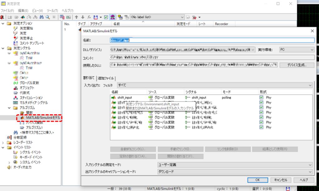CANape、MATLAB/Simulinkモデル、割り当て、追加ファイル