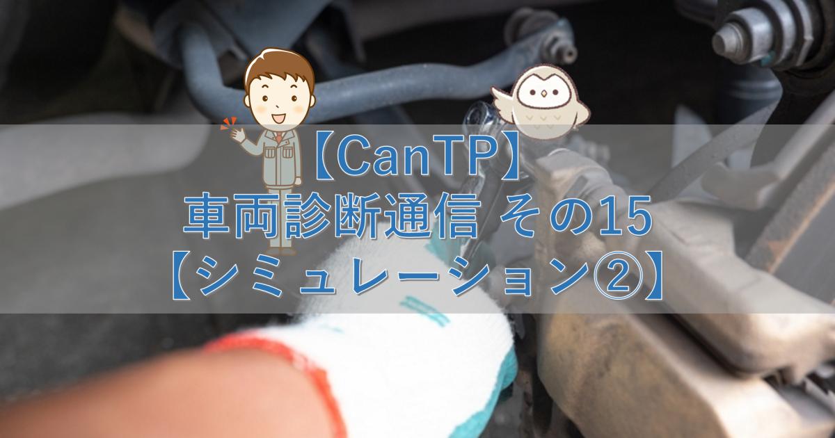 【CanTp】車両診断通信 その15【シミュレーション②】