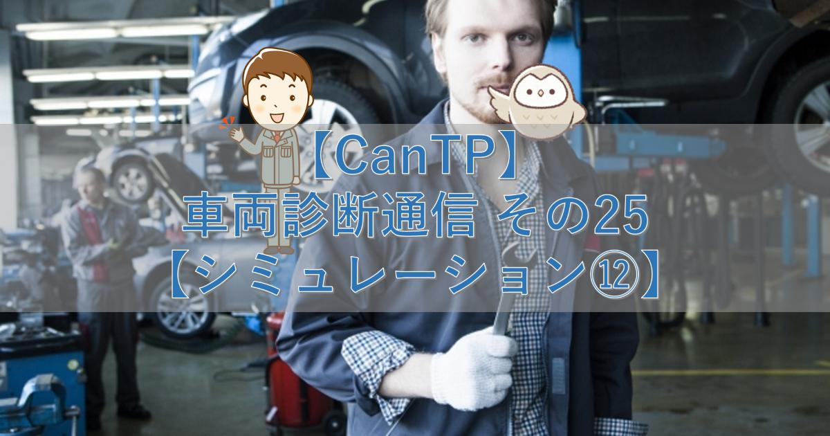 【CanTp】車両診断通信 その25【シミュレーション⑫】