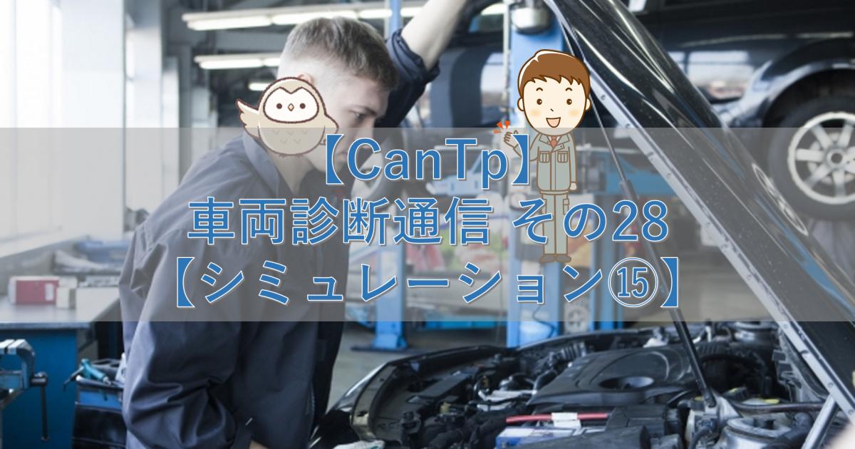 【CanTp】車両診断通信 その28【シミュレーション⑮】